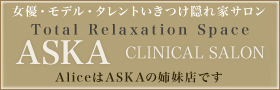 ASKA CLINICALSALON